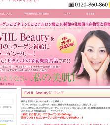 CVHL Beauty様